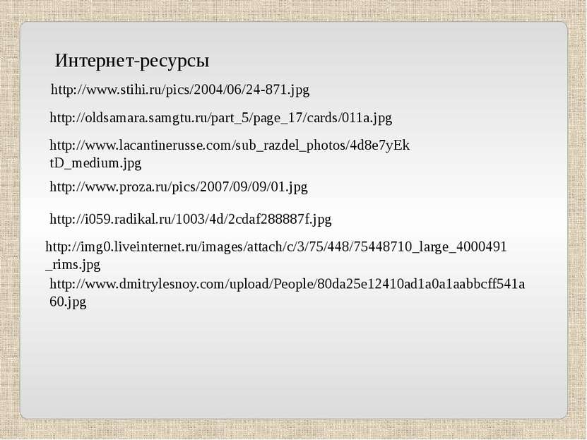 http://www.stihi.ru/pics/2004/06/24-871.jpg http://oldsamara.samgtu.ru/part_5...