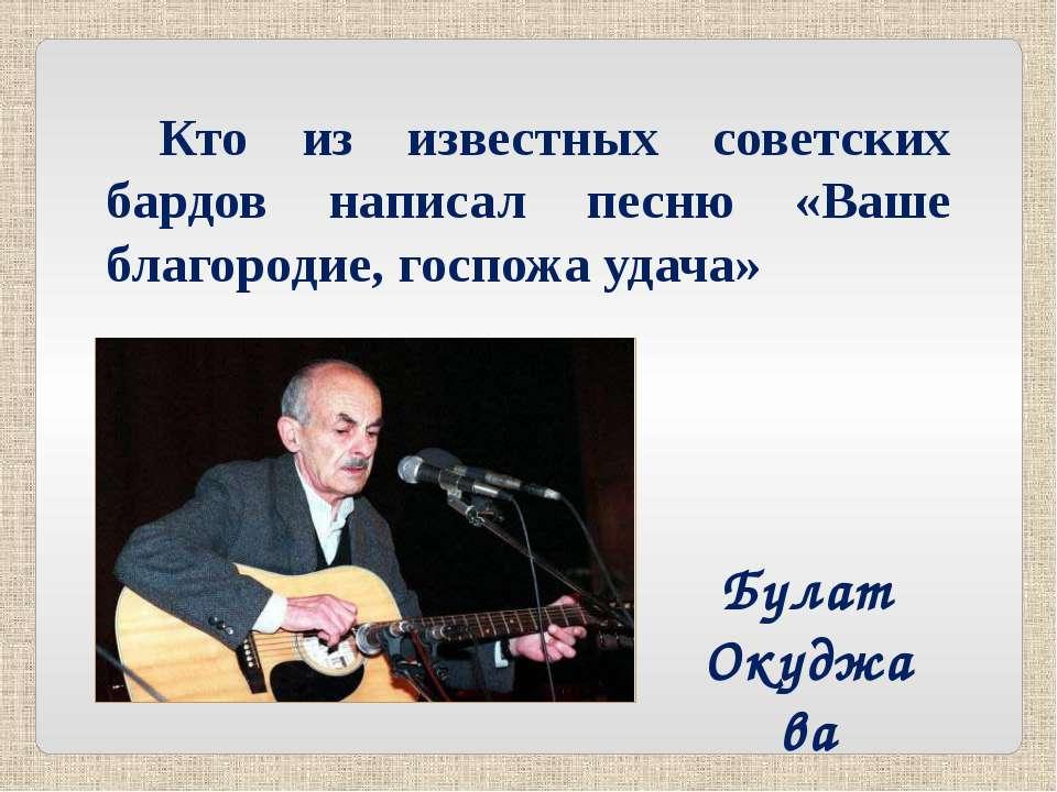Кто из известных советских бардов написал песню «Ваше благородие, госпожа уда...