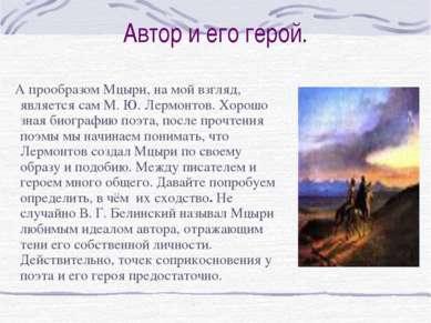 Автор и его герой.  А прообразом Мцыри, на мой взгляд, является сам М. Ю. Л...