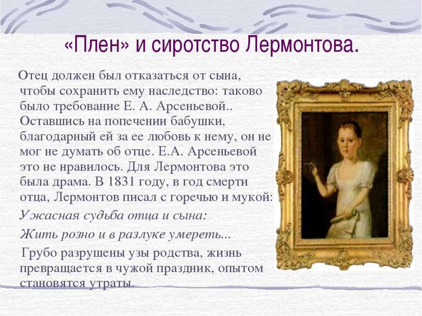 «Плен» и сиротство Лермонтова.  Отец должен был отказаться от сына, чтобы ...
