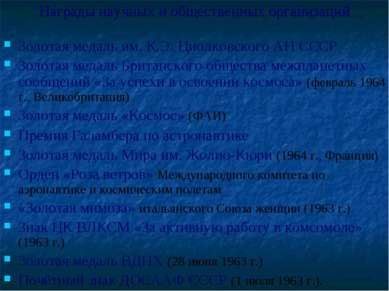 Награды научных и общественных организаций Золотая медаль им. К.Э. Циолковско...