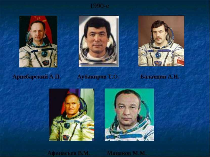 Афанасьев В.М. Манаков М.М. 1990-е Баландин А.Н. Арцебарский А.П. Аубакиров Т.О.