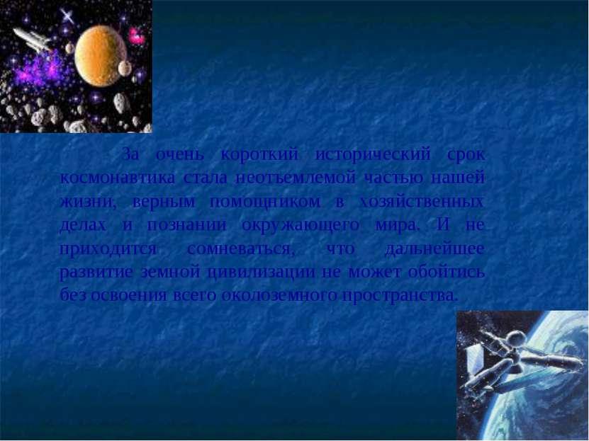 За очень короткий исторический срок космонавтика стала неотъемлемой частью на...