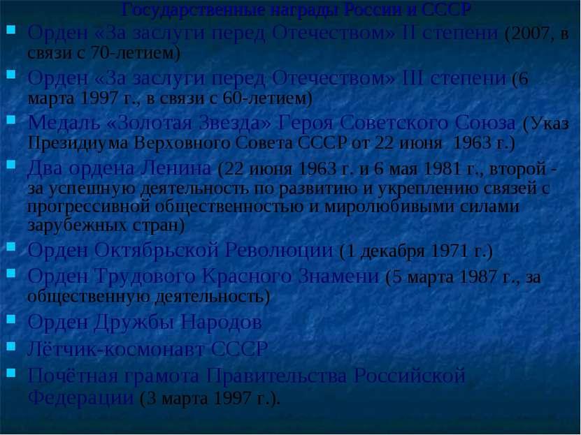Государственные награды России и СССР Орден «За заслуги перед Отечеством» II ...