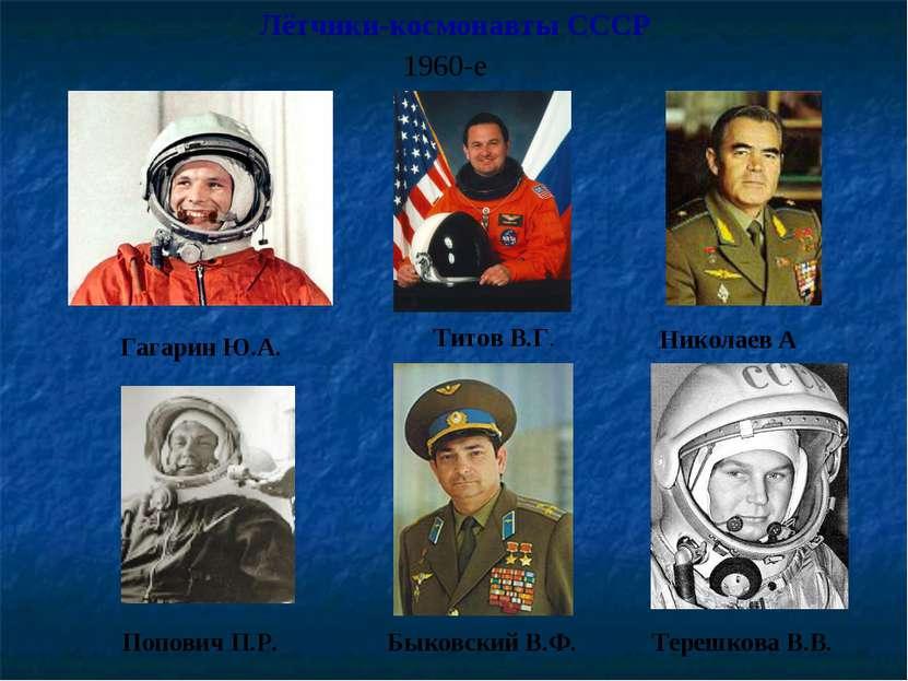 Лётчики-космонавты СССР 1960-е Гагарин Ю.А. Титов В.Г. Николаев А Попович П.Р...