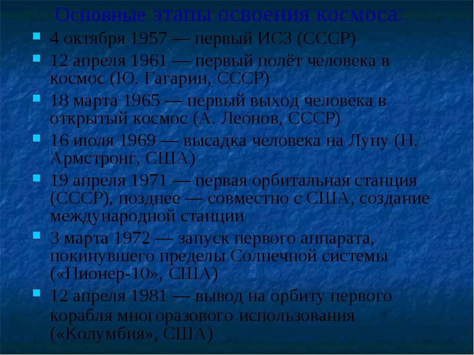 Основные этапы освоения космоса: 4 октября 1957 — первый ИСЗ (СССР) 12 апреля...