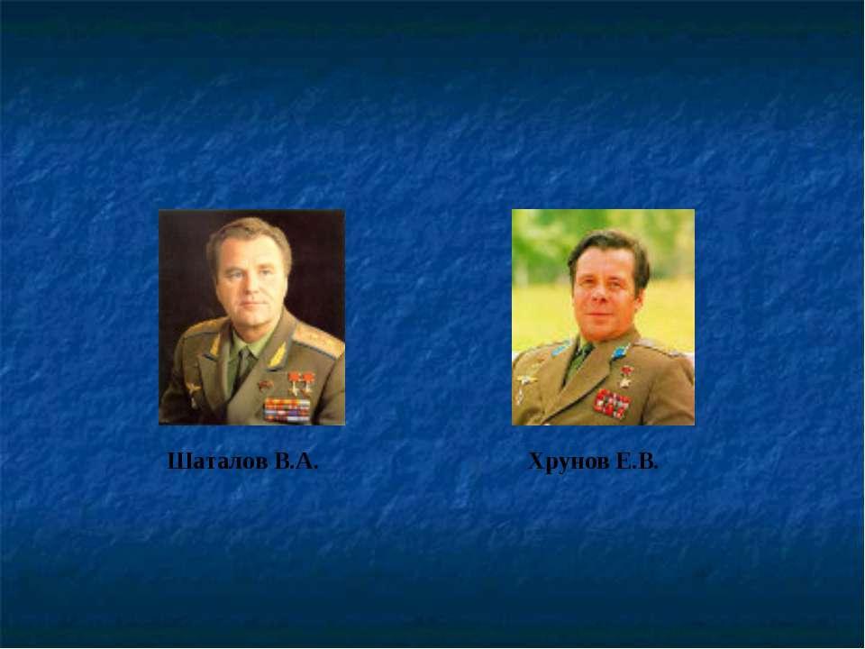 Хрунов Е.В. Шаталов В.А.