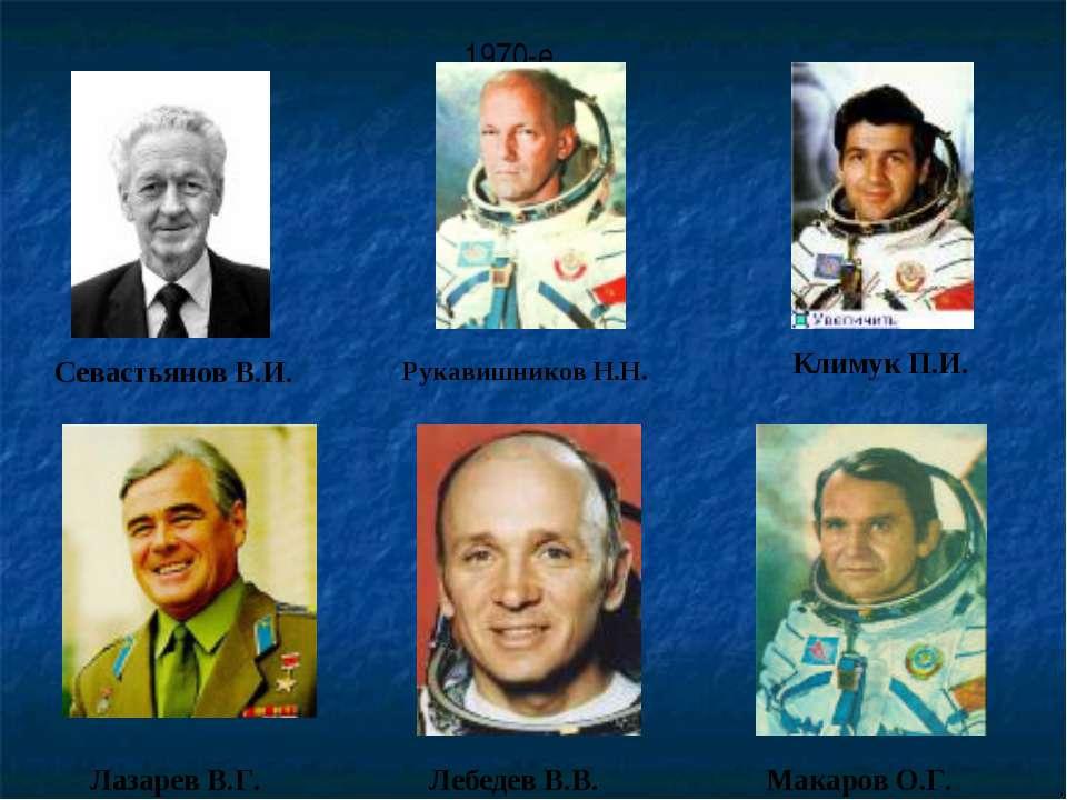 1970-е Севастьянов В.И. Рукавишников Н.Н. Климук П.И. Лазарев В.Г. Лебедев В....