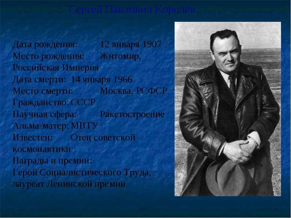 Сергей Павлович Королёв Дата рождения: 12 января 1907 Место рождения: Житомир...