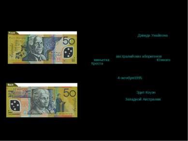 50 $ Front: В центре — портретДэвида Унайпона, схема прибора для стрижки ове...