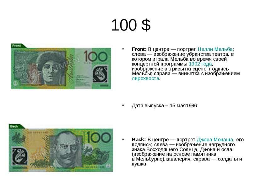 100 $ Front: В центре — портретНелли Мельба; слева — изображение убранства т...
