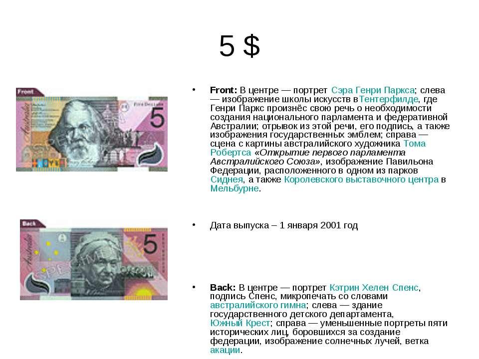 5 $ Front: В центре — портретСэра Генри Паркса; слева — изображение школы ис...