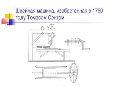 Швейная машина, изобретенная в 1790 году Томасом Сентом