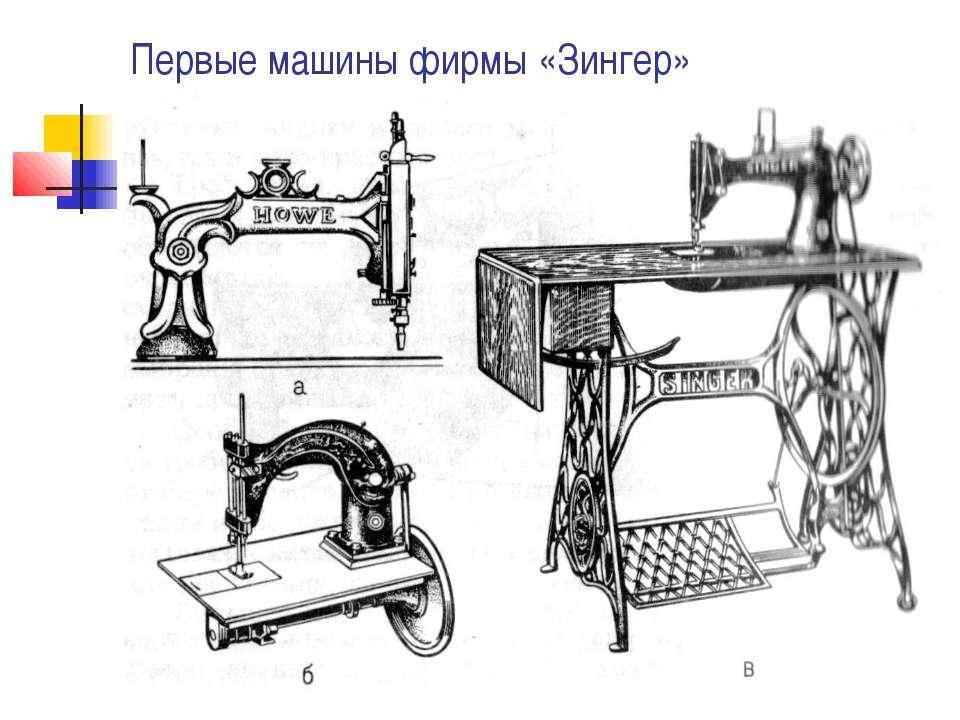 Первые машины фирмы «Зингер»