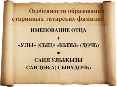 Особенности образования старинных татарских фамилий ИМЕНОВАНИЕ ОТЦА + «УЛЫ» (...