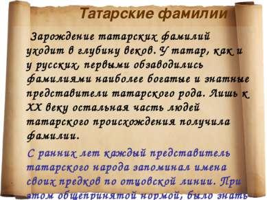 Татарские фамилии Зарождение татарских фамилий уходит в глубину веков. У тата...