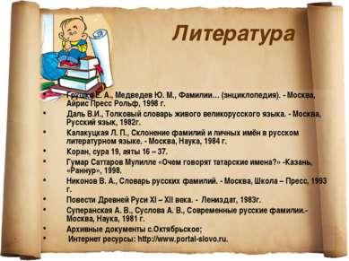 Литература Грушко Е. А., Медведев Ю. М., Фамилии… (энциклопедия). - Москва, А...
