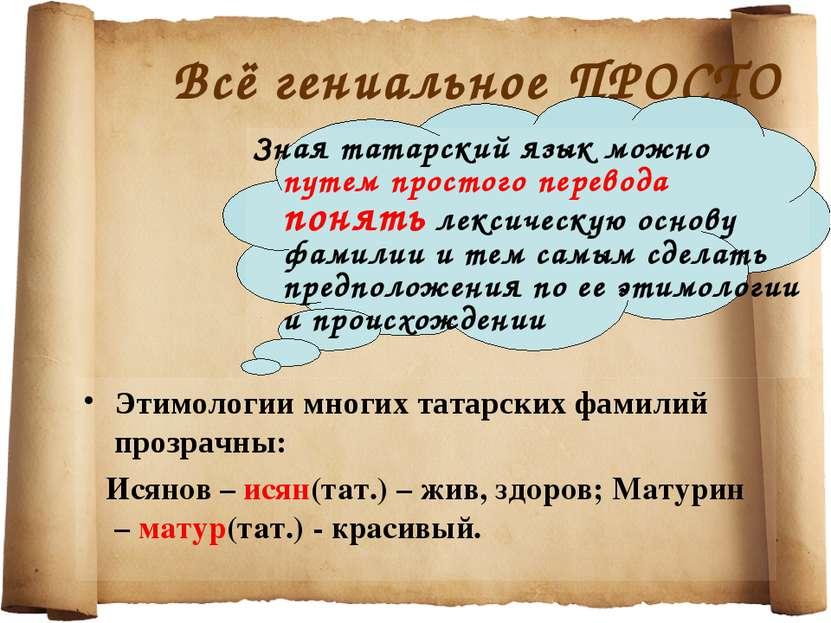 Всё гениальное ПРОСТО Этимологии многих татарских фамилий прозрачны: Исянов –...