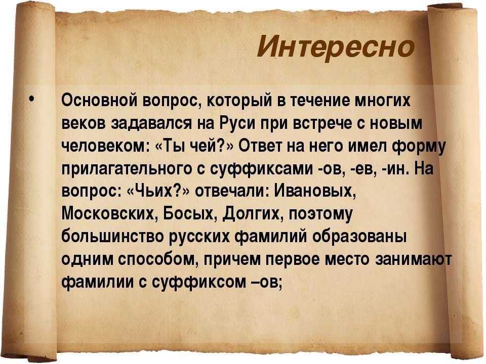 Интересно Основной вопрос, который в течение многих веков задавался на Руси п...