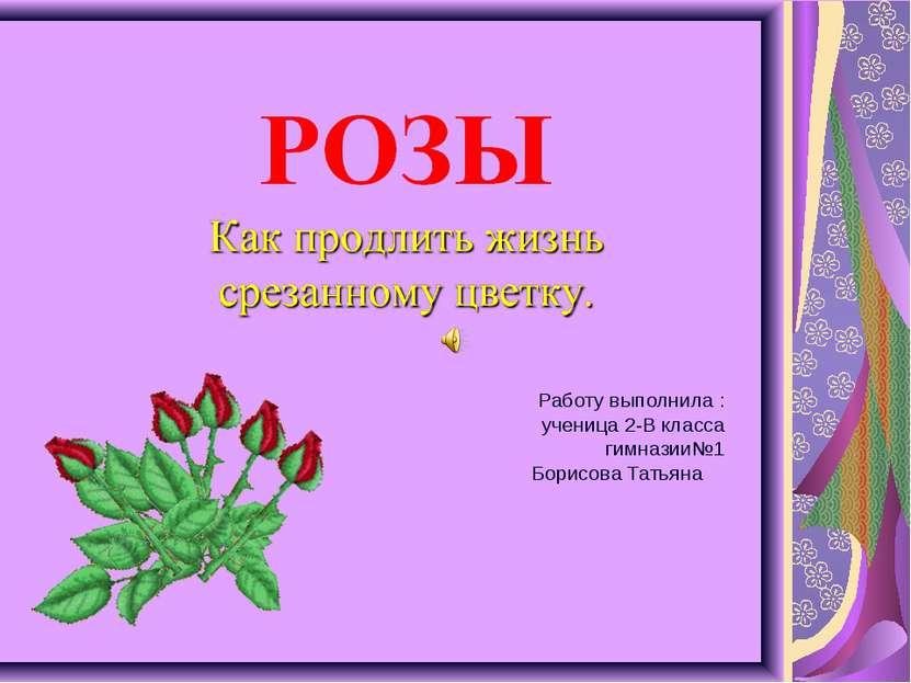 Работу выполнила : ученица 2-В класса гимназии№1 Борисова Татьяна