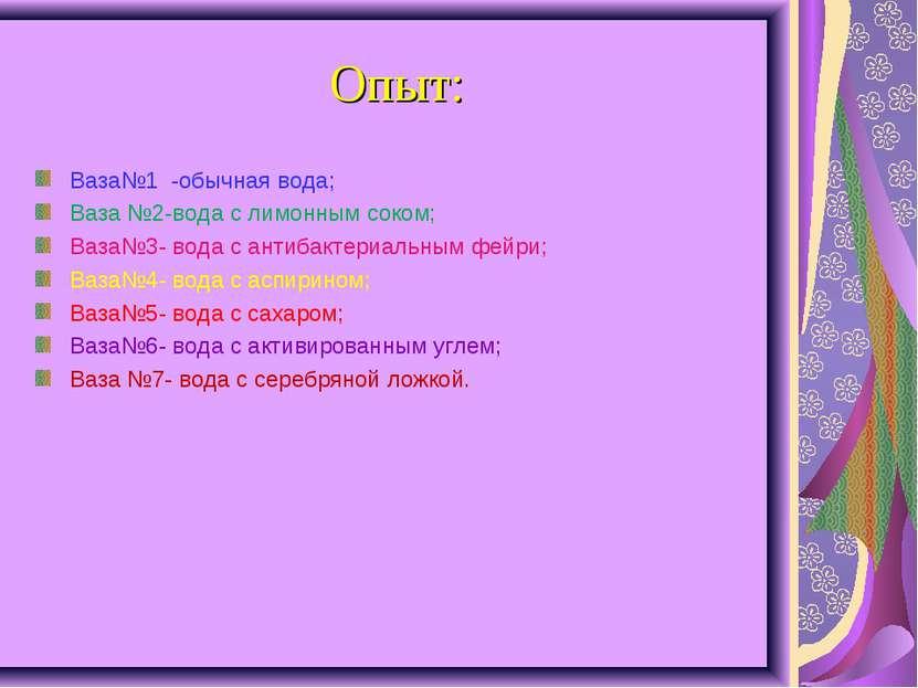 Опыт: Ваза№1 -обычная вода; Ваза №2-вода с лимонным соком; Ваза№3- вода с ант...