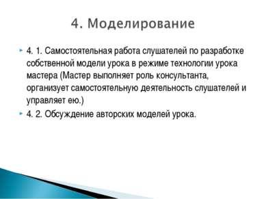 4. 1. Самостоятельная работа слушателей по разработке собственной модели урок...