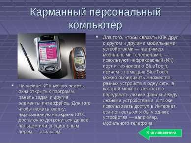 Карманный персональный компьютер На экране КПК можно видеть окна открытых про...