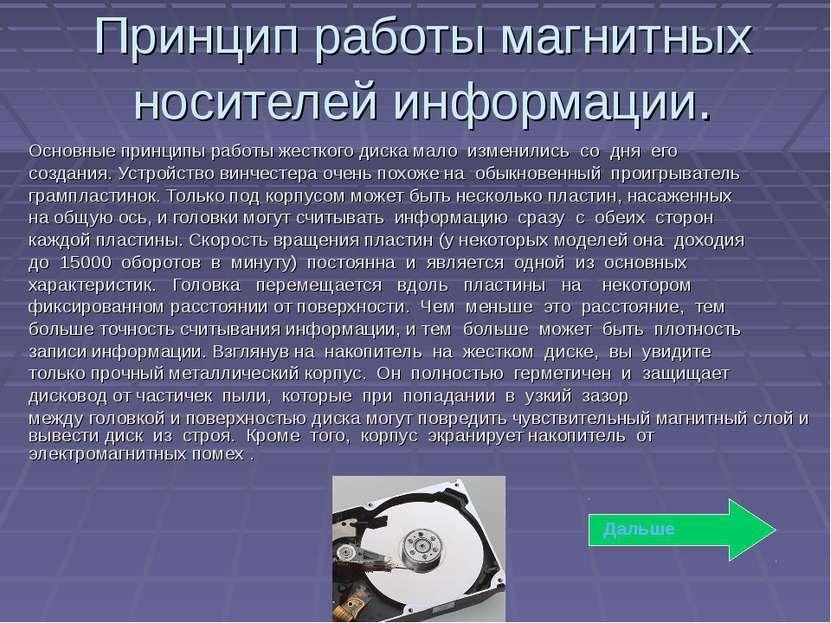 Принцип работы магнитных носителей информации. Основные принципы работы жестк...