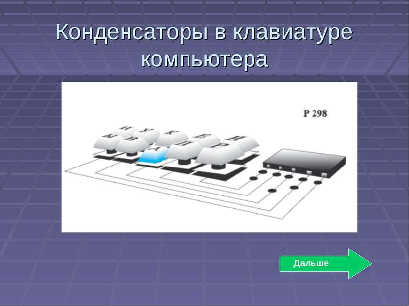 Конденсаторы в клавиатуре компьютера Дальше