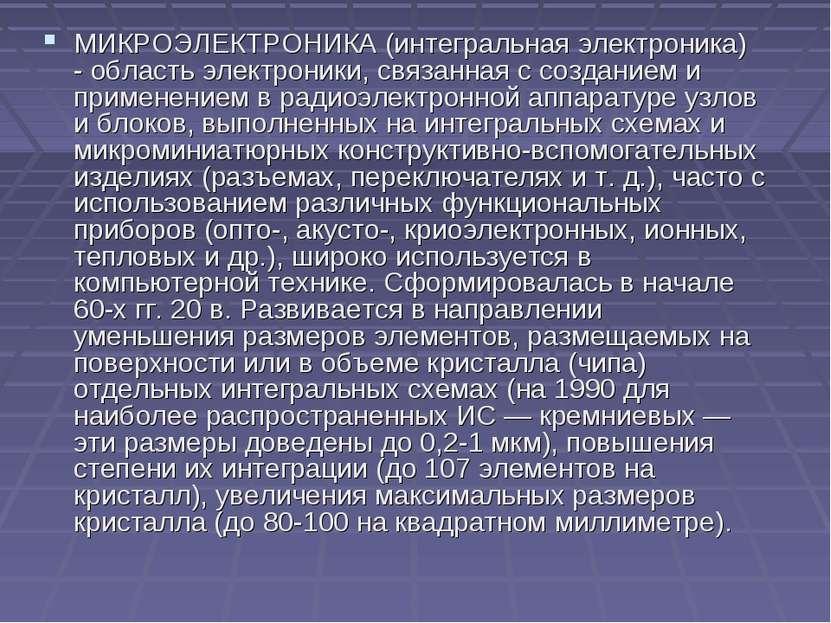 МИКРОЭЛЕКТРОНИКА (интегральная электроника) - область электроники, связанная ...