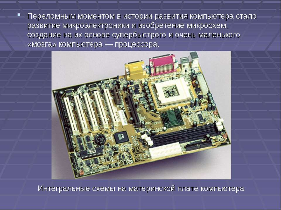 Переломным моментом в истории развития компьютера стало развитие микроэлектро...