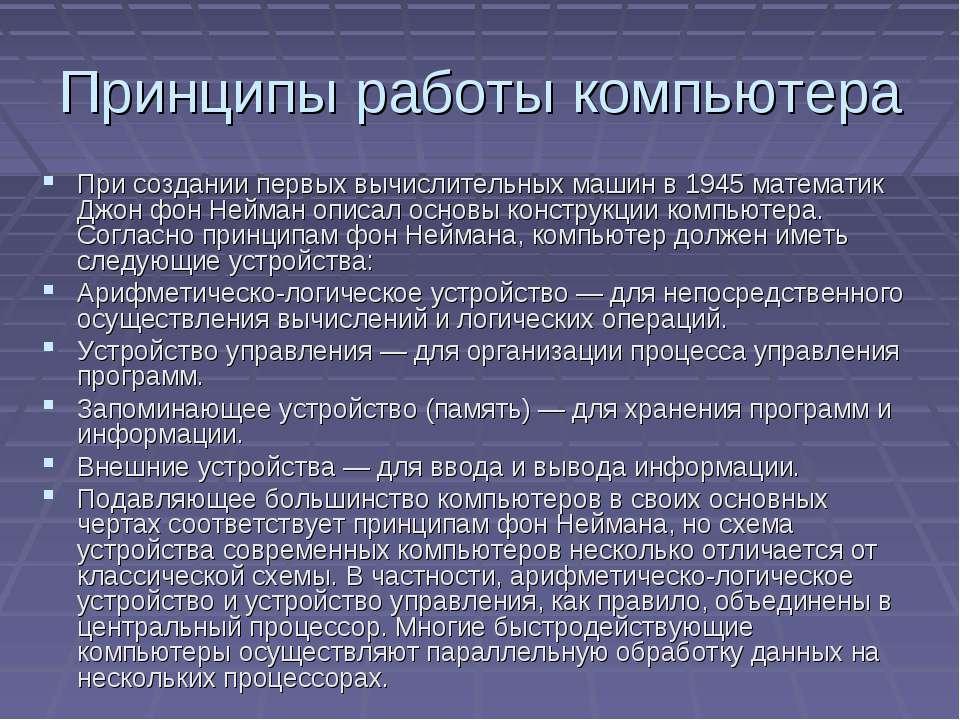 Принципы работы компьютера При создании первых вычислительных машин в 1945 ма...