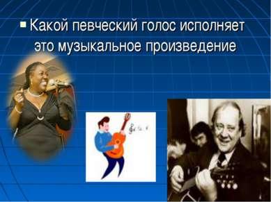 Какой певческий голос исполняет это музыкальное произведение