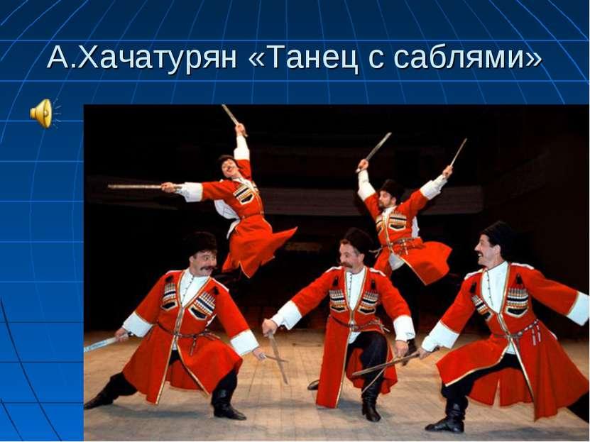 А.Хачатурян «Танец с саблями»
