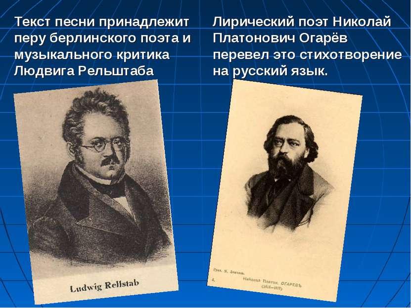 Текст песни принадлежит перу берлинского поэта и музыкального критика Людвига...