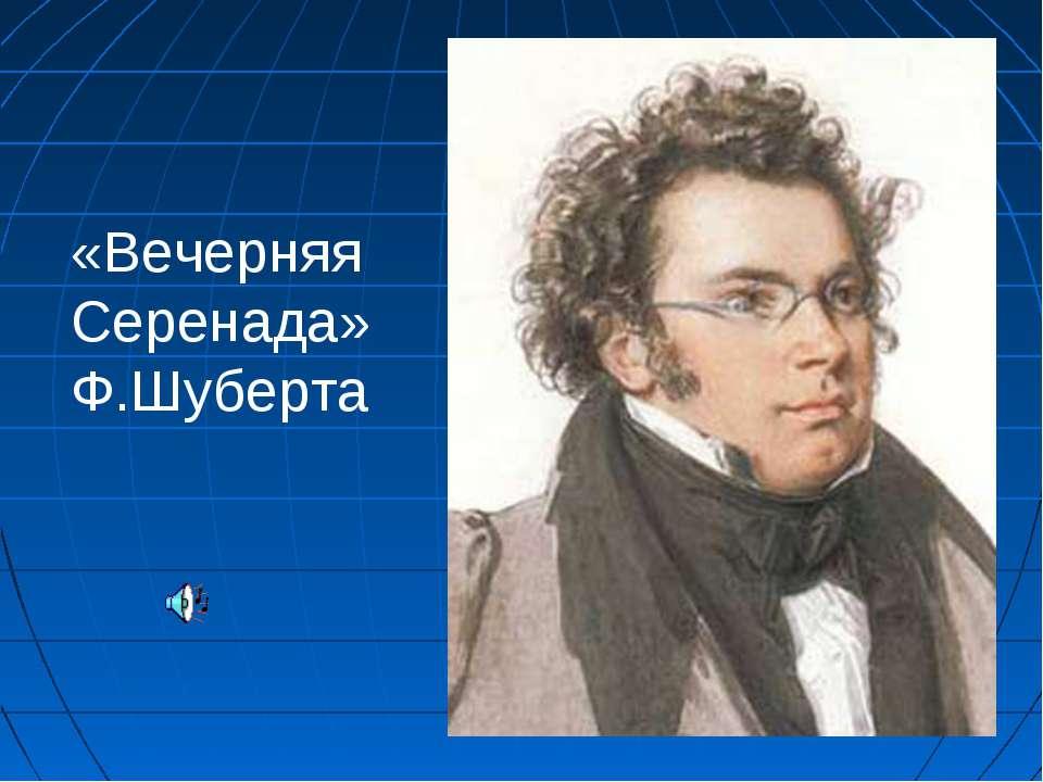 «Вечерняя Серенада» Ф.Шуберта