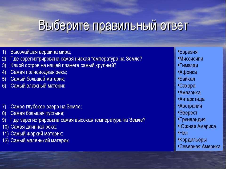 Выберите правильный ответ Высочайшая вершина мира; Где зарегистрирована самая...