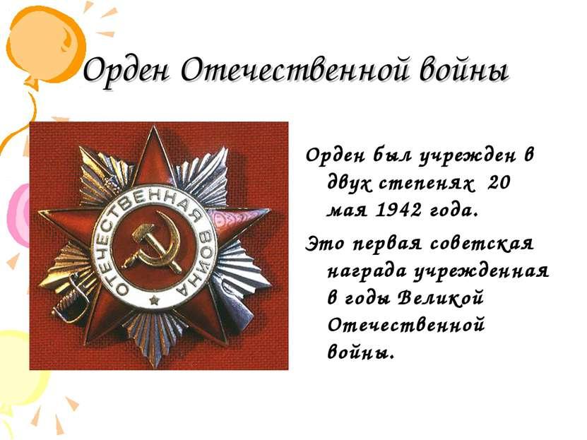 Орден Отечественной войны Орден был учрежден в двух степенях 20 мая 1942 года...