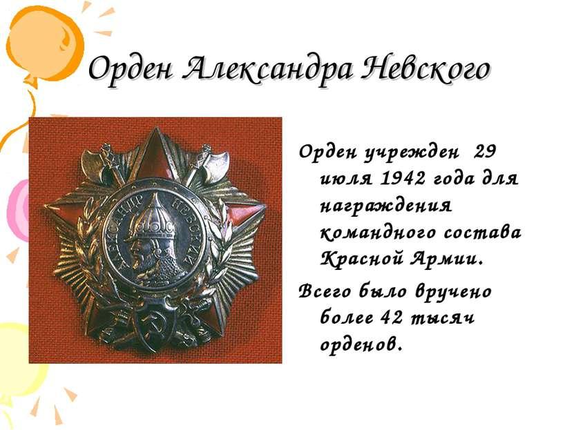 Орден Александра Невского Орден учрежден 29 июля 1942 года для награждения ко...