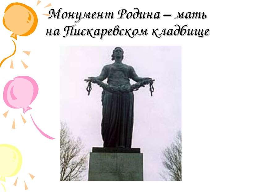 Монумент Родина – мать на Пискаревском кладбище
