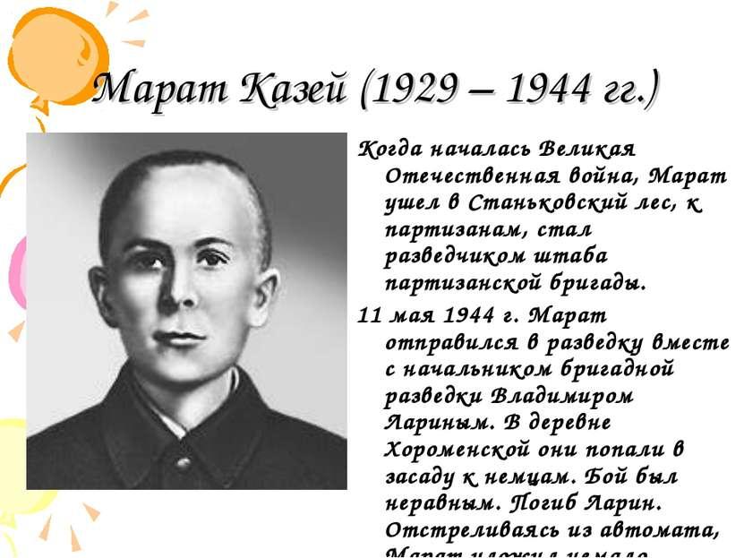 Марат Казей (1929 – 1944 гг.) Когда началась Великая Отечественная война, Мар...