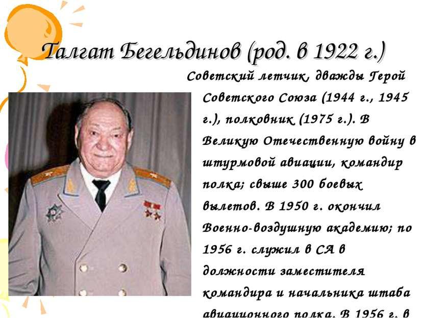 Талгат Бегельдинов (род. в 1922 г.) Советский летчик, дважды Герой Советского...