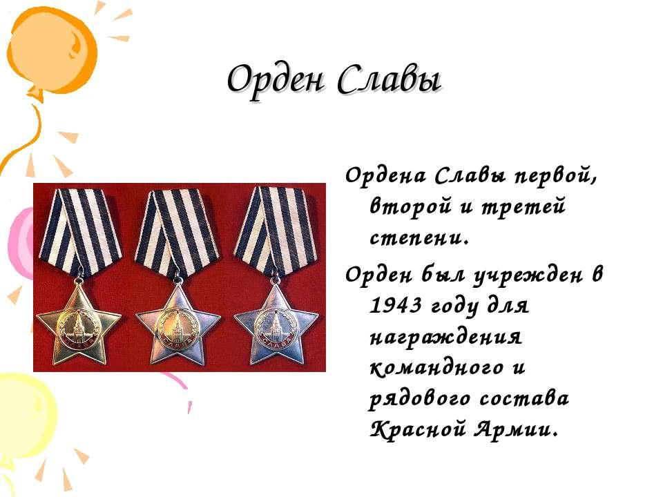 Орден Славы Ордена Славы первой, второй и третей степени. Орден был учрежден ...