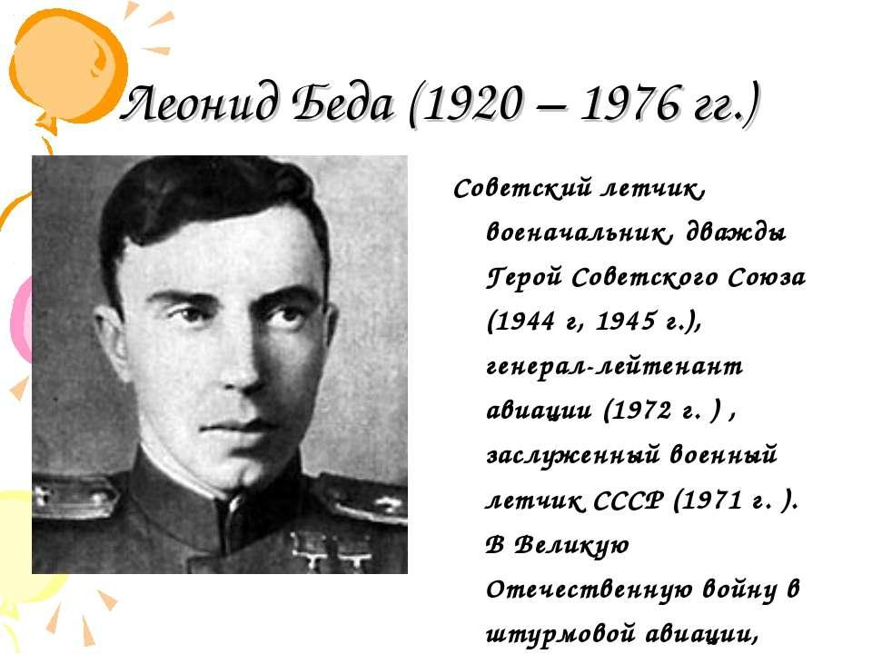 Леонид Беда (1920 – 1976 гг.) Советский летчик, военачальник, дважды Герой Со...