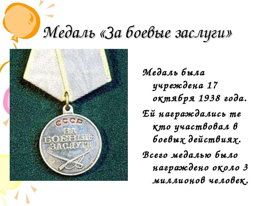 Медаль «За боевые заслуги» Медаль была учреждена 17 октября 1938 года. Ей наг...