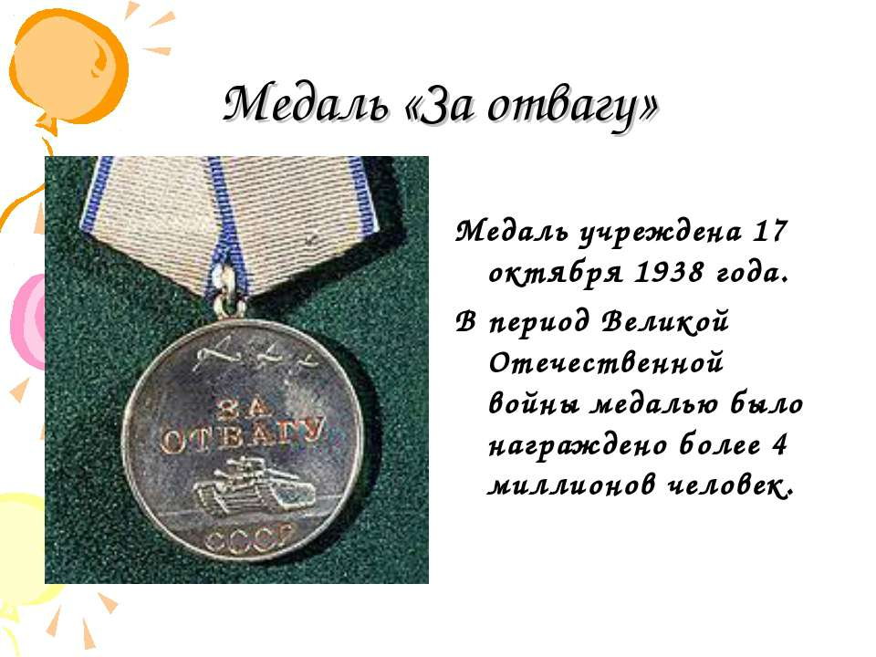 Медаль «За отвагу» Медаль учреждена 17 октября 1938 года. В период Великой От...