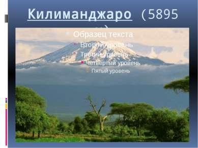 Килиманджаро (5895 м)