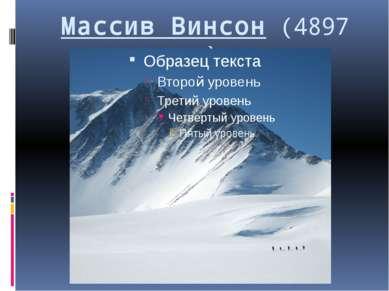 Массив Винсон (4897 м)