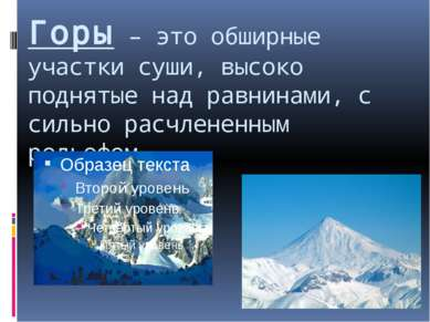 Горы – это обширные участки суши, высоко поднятые над равнинами, с сильно рас...