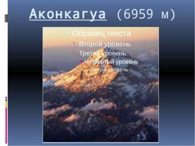 Аконкагуа (6959 м)
